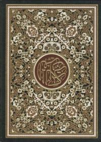 Coran arabe 25x35