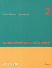 Communiquez en grec : Tome 2
