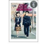 [DISTANT NEIGHBORHOOD] by (Author)Taniguchi, Jiro on Oct-29-09