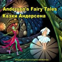 Kazki Andersena. Andersen's Fairy Tales. Bilingual Fairy Tales in English and Ukrainian: Dual Language Picture Book for Kids (English - Ukrainian Edition)