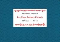 Les Faux Poèmes Chinois : Encyclopédie Antipodiste, Premier recueil
