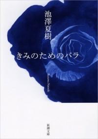 きみのためのバラ (新潮文庫)