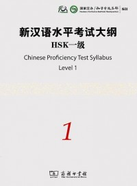 Chinese Proficiency Test Syllabus Level 1 HSK (1CD audio)