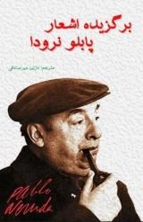 Pablo Neruda: Selected Poems (Persian/Farsi Edition)