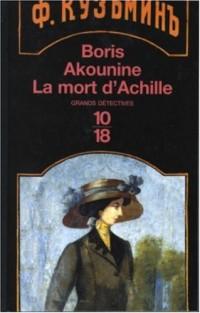 La mort d'Achille : Une aventure d'Eraste Fandorine