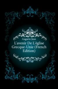 L'avenir De L'église Grecque-Unie (French Edition)