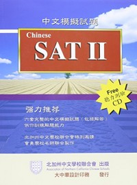 Title: Chinese SAT II Sample Tests