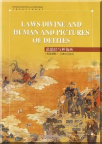 (Laozi Dao De Jing) Laws Divine and Human and Pictures of Deities (Chinese Tradiational Culture Series) (English and Chinese Edition)