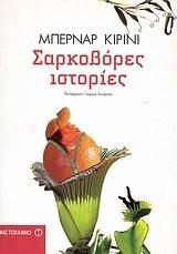 sarkovores istories / σαρκοβόρες ιστορίες
