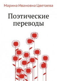 Poeticheskie perevody (in Russian language)