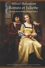 Roméo et Juliette (Français Russe édition bilingue illustré): Ромео и Джульетта (франко-русская двуязычная редакция иллюстрированная)