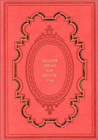 Les Boussardel : les Grilles d'or, tome 4