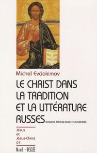 Le Christ dans la tradition et la littérature russe