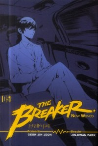 The breaker New waves T05