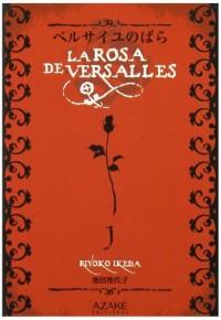 La Rosa de versalles vol. 1