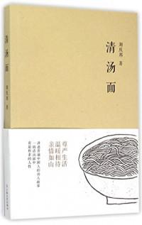 Qingtang mian