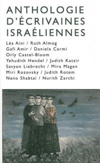 Anthologie d'écrivaines israéliennes