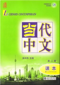 Le chinois contemporain : Manuel, Volume 2 (1CD audio)