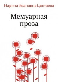 Memuarnaya proza (in Russian language)