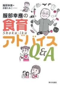 Hattori yukio no shokuiku adobaisu Q & A