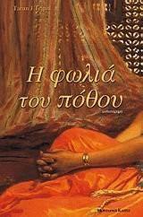 i folia tou pothou / η φωλιά του πόθου