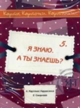 Karty. Kartochki. Kartinki.: Ia Znayu. A Ty Znaesh'?