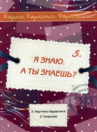 Karty. Kartochki. Kartinki.: Ia Znayu. A Ty Znaesh'? (Iss.5)