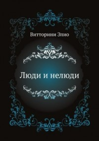 Lyudi i nelyudi (in Russian language)