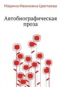 Avtobiograficheskaya proza (in Russian language)
