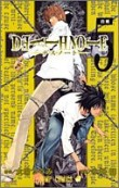 DEATH NOTE vol.5 [Japanese Edition] (all 12 volumes + How to Read(vol.13))