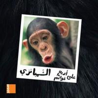 Peau, poils et pattes - Le chimpanzé (arabe)