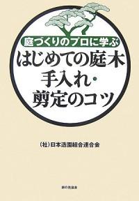 Hajimete no niwaki teire sentei no kotsu.