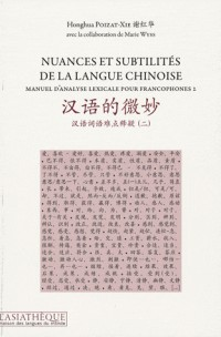 Nuances et subtilités de la langue chinoise - Manuel d'analyse lexicale pour francophones 2