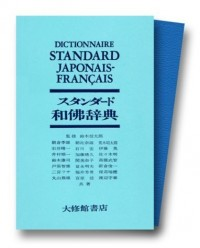Sutandado Wa-Futsu jiten =: Dictionnaire standard japonais-français