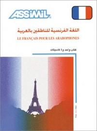 Le Français pour les arabophones (1 livre + coffret de 4 cassettes) (en arabe)