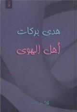 Ahl Alhawa : Edition en arabe