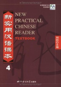 New Pratical Chinese Reader, vol. : 4 : Textbook (Paperback)
