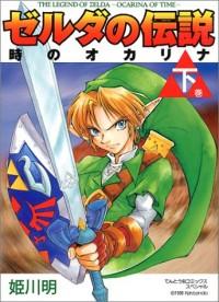 Legend of Zelda: The Ocarina of Time Vol. 2 (Zeruda no Densetsu Toki no Okarina) (in Japanese)