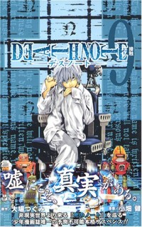 DEATH NOTE vol.9 [Japanese Edition] (all 12 volumes + How to Read(vol.13))