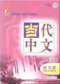 Le chinois contemporain : Cahier d'exercices, Volume 4 (1CD audio)