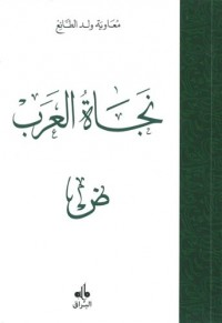 Salut des arabes (Le) (Najat al-arab) - Langue arabe