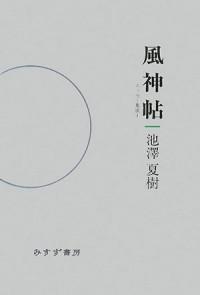 Fūjinchō