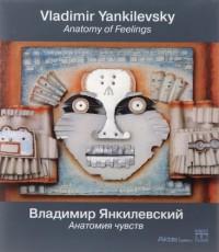 Vladimir Yankilevsky : Anatomy of Feelings, édition bilingue anglais-russe
