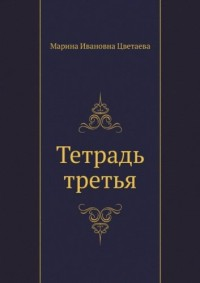 Tetrad' tret'ya (in Russian language)