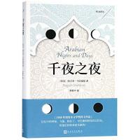 桂冠译丛:千夜之夜[埃]纳吉布·马哈福兹,李唯中人民文学出版社9787020143801