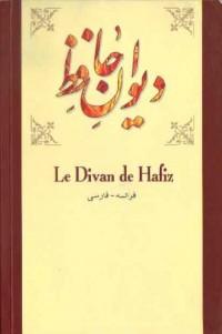 Le divan de Hafiz - persan - français