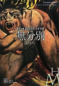 無分別 (エクス・リブリス)