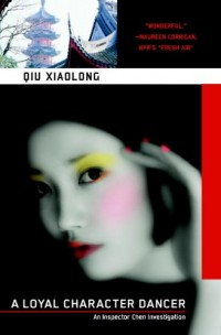 [(A Loyal Character Dancer)] [Author: Qiu Xiaolong] published on (November, 2003)