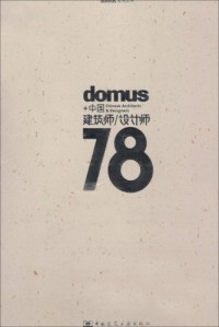Domus 78 + Architectes et Designers Chinois / Domus 78 + Chinese Architect and Designers.