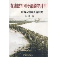 Zai zhi yuan jun si ling bu di sui yue li: Xian wei ren zhi di zhen qing shi kuang (Mandarin Chinese Edition)